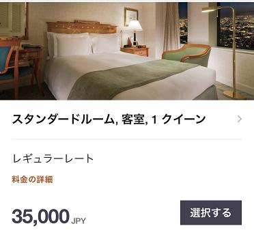 名古屋マリオットホテルの宿泊料金
