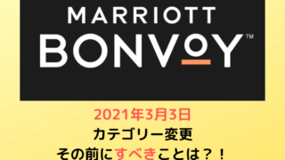 2021年マリオットカテゴリー変更