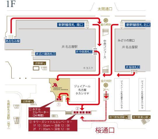名古屋マリオットアソシアホテルのアクセス方法