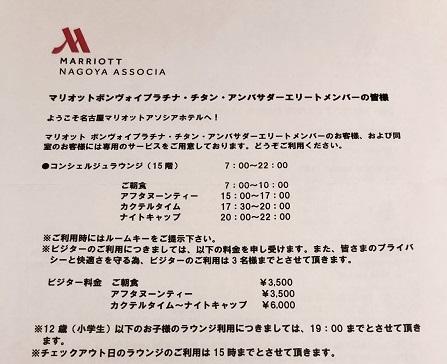 名古屋マリオットのラウンジ利用条件