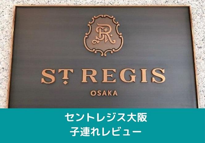 セントレジス大阪の看板画像