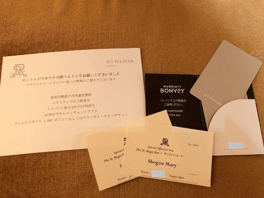 セントレジス大阪のカードキーとカクテルチケット