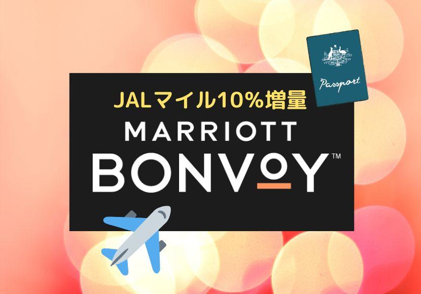 JALマイル10%増量キャンペーンイメージ画像