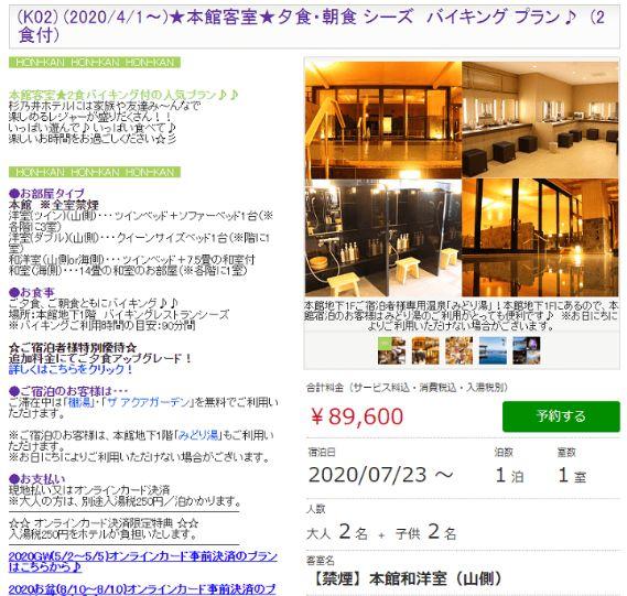 公式サイトの杉乃井ホテル価格