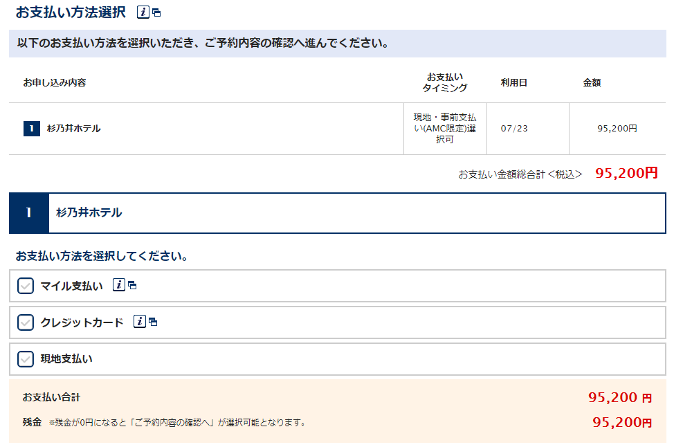 ANAホテルの杉乃井ホテル価格