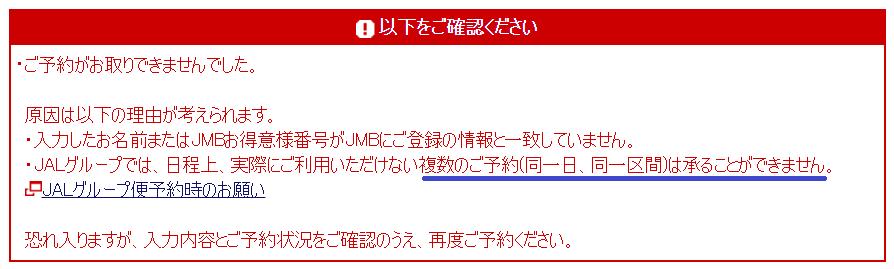JALの予約付加メッセージ