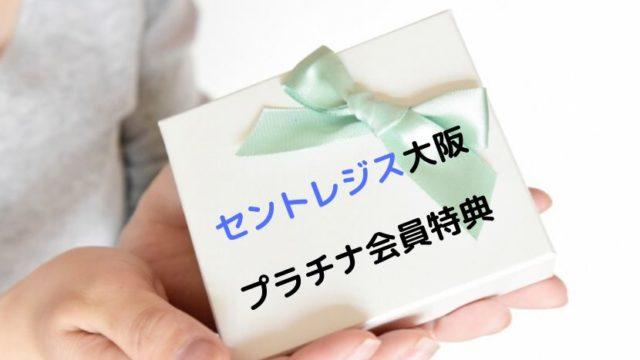 セントレジス大阪プラチナ会員特典のアイキャッチ画像