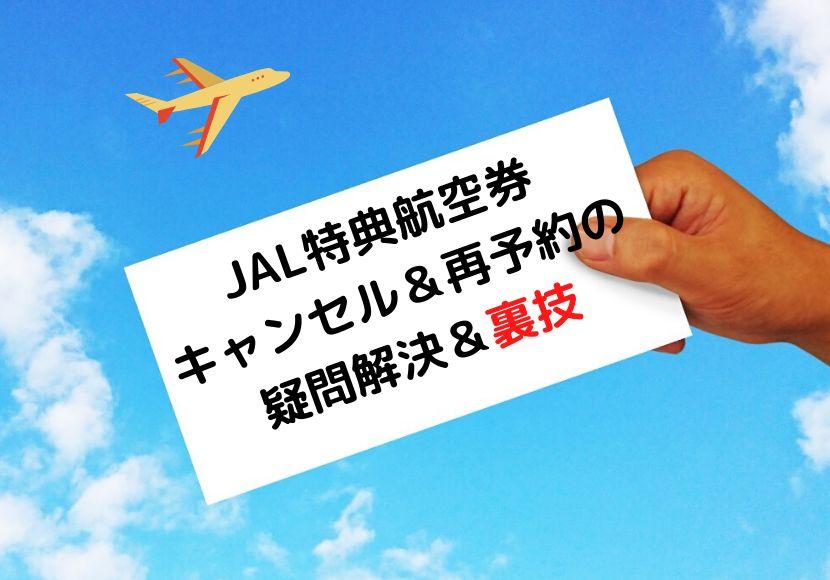 JALキャンセル再予約のイメージ画像