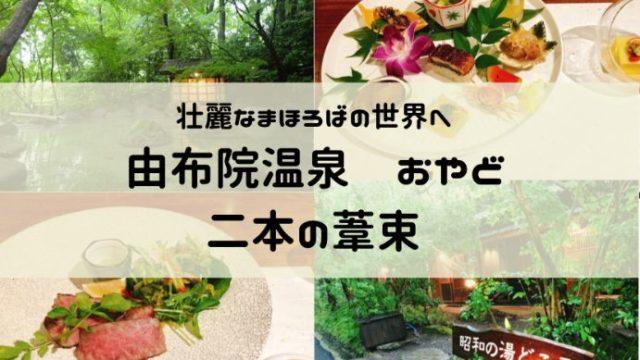 二本の葦束風呂・料理編