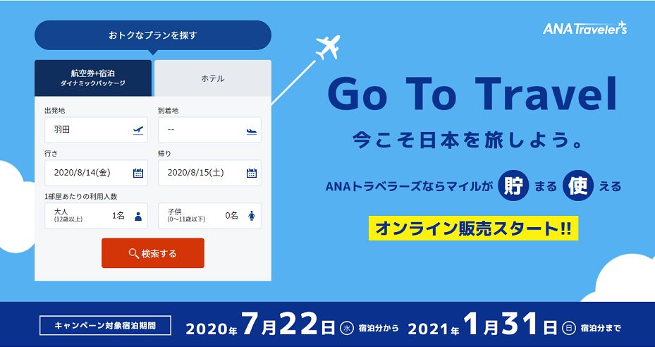 ANAツアーのGoToトラベルトップページ