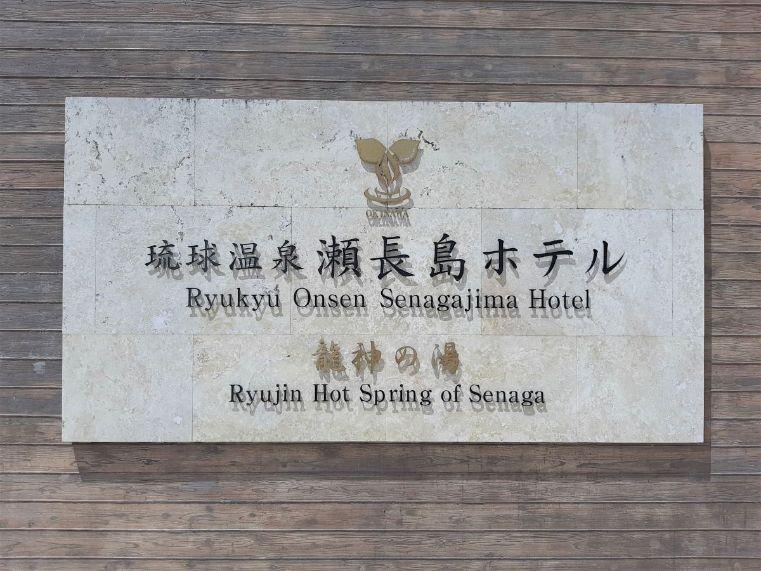 瀬長島ホテル看板