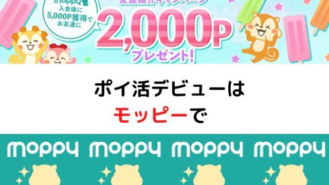 モッピー8月紹介キャンペーン