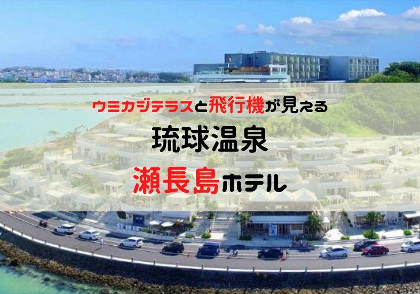 瀬長島ホテルレビューアイキャッチ画像