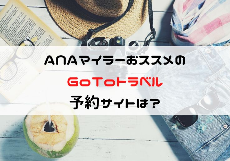 GoTo予約サイト