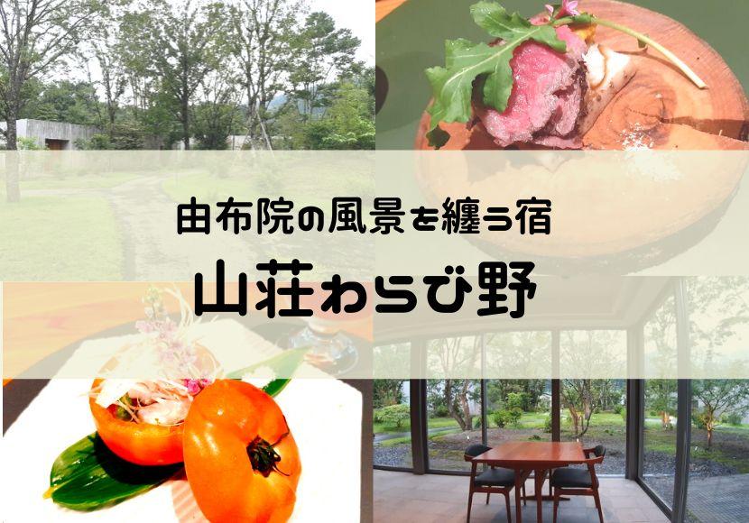 わらび野宿泊レビューのアイキャッチ画像