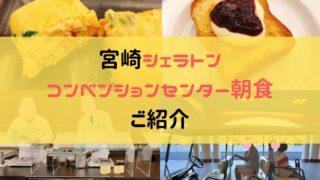 シェラトン宮崎コンベンションセンターの朝食紹介アイキャッチ画像