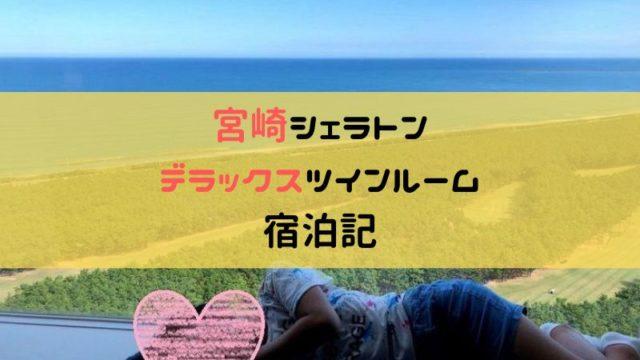 シェラトン宮崎宿泊記アイキャッチ画像