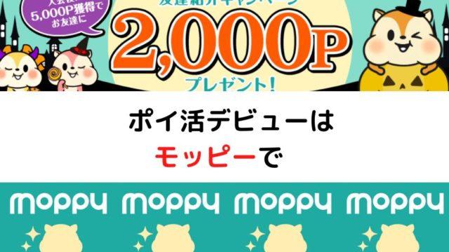 モッピー10月紹介キャンペーンアイキャッチ
