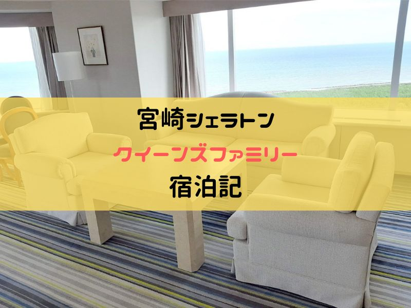 シェラトン宮崎のクイーンズファミリールーム記事アイキャッチ画像