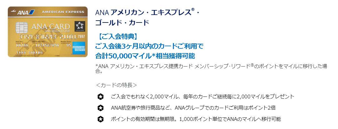 ANAアメックスゴールドの公式キャンペーン内容
