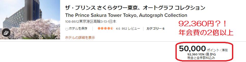 さくらタワーのポイント泊と値段
