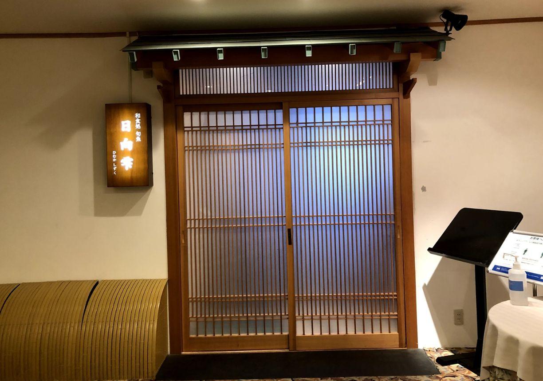 和食処の玄関