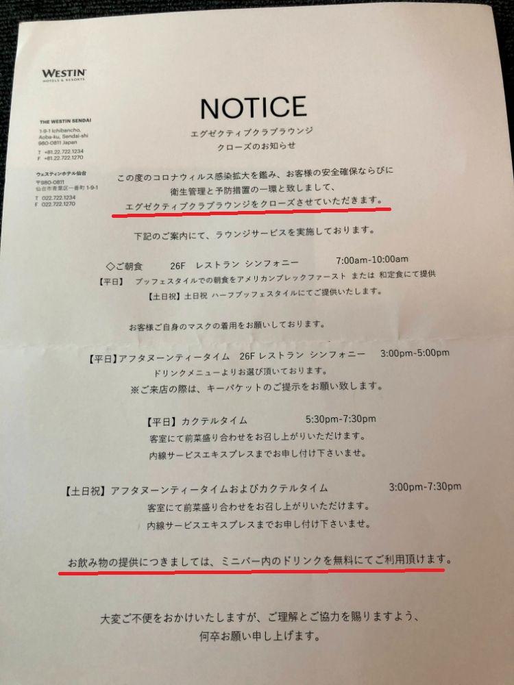 ウェスティン仙台のラウンジ閉鎖のお知らせ
