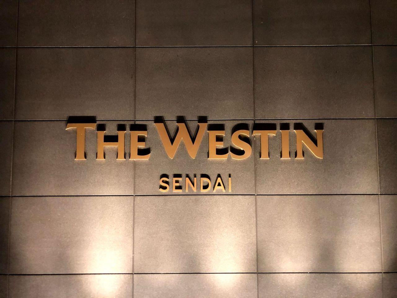 ウェスティン仙台のロゴ