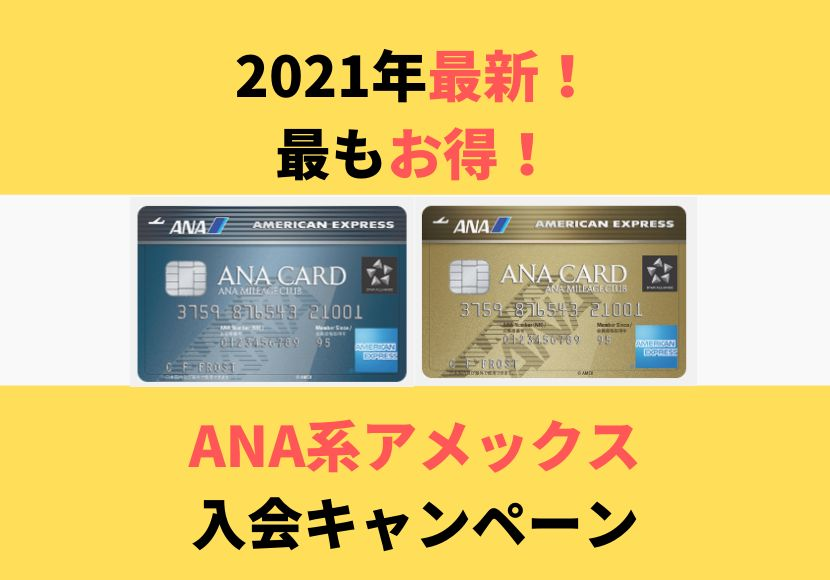 ANAアメックスゴールド入会キャンペーンアイキャッチ画像