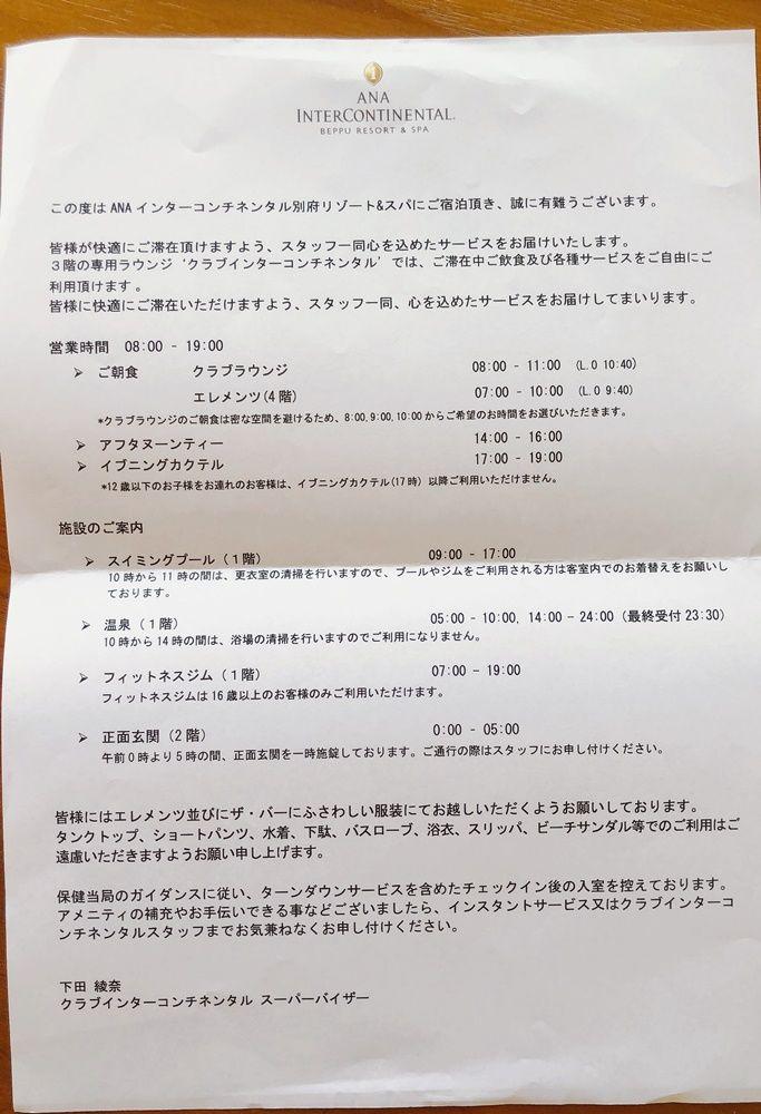 クラブインターコンチネンタルの案内用紙
