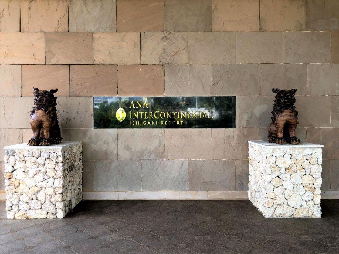 ANAインターコンチネンタル石垣リゾートの看板シーサー