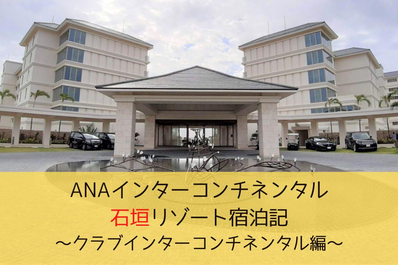 ANAインターコンチネンタル石垣クラブインターコンチネンタルのアイキャッチ画像