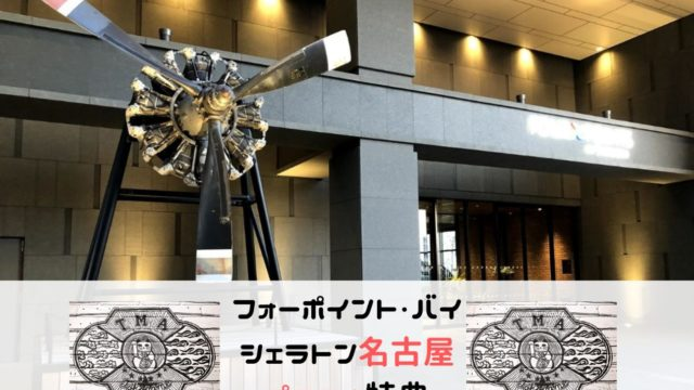 シェラトン名古屋のアイキャッチ画像