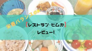 レストランヒムカのアイキャッチ画像