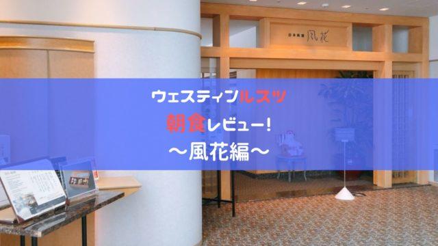 日本食レストラン風花の朝食アイキャッチ画像