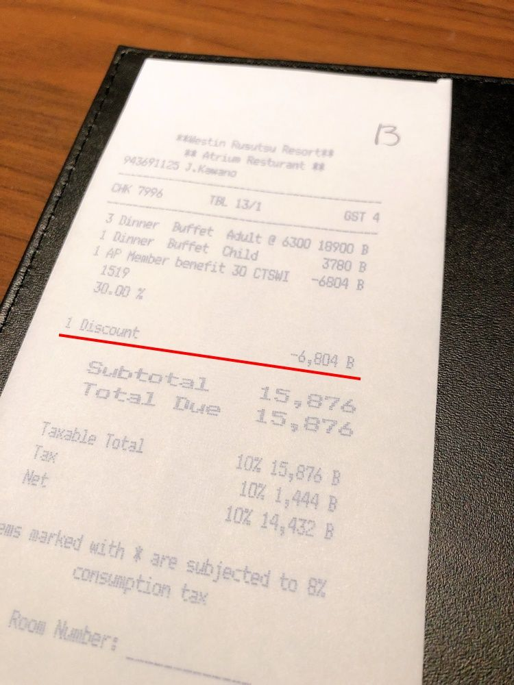 ディナーの会計
