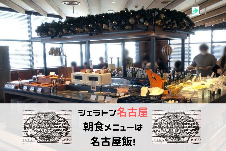 シェラトン名古屋朝食記事アイキャッチ画像