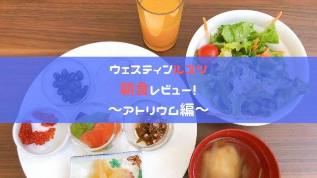 アトリウムの朝食アイキャッチ画像
