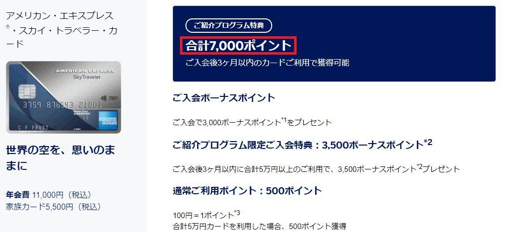 スカイトラベラー入会キャンペーン