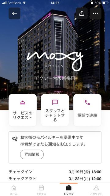 マリオットアプリ画面