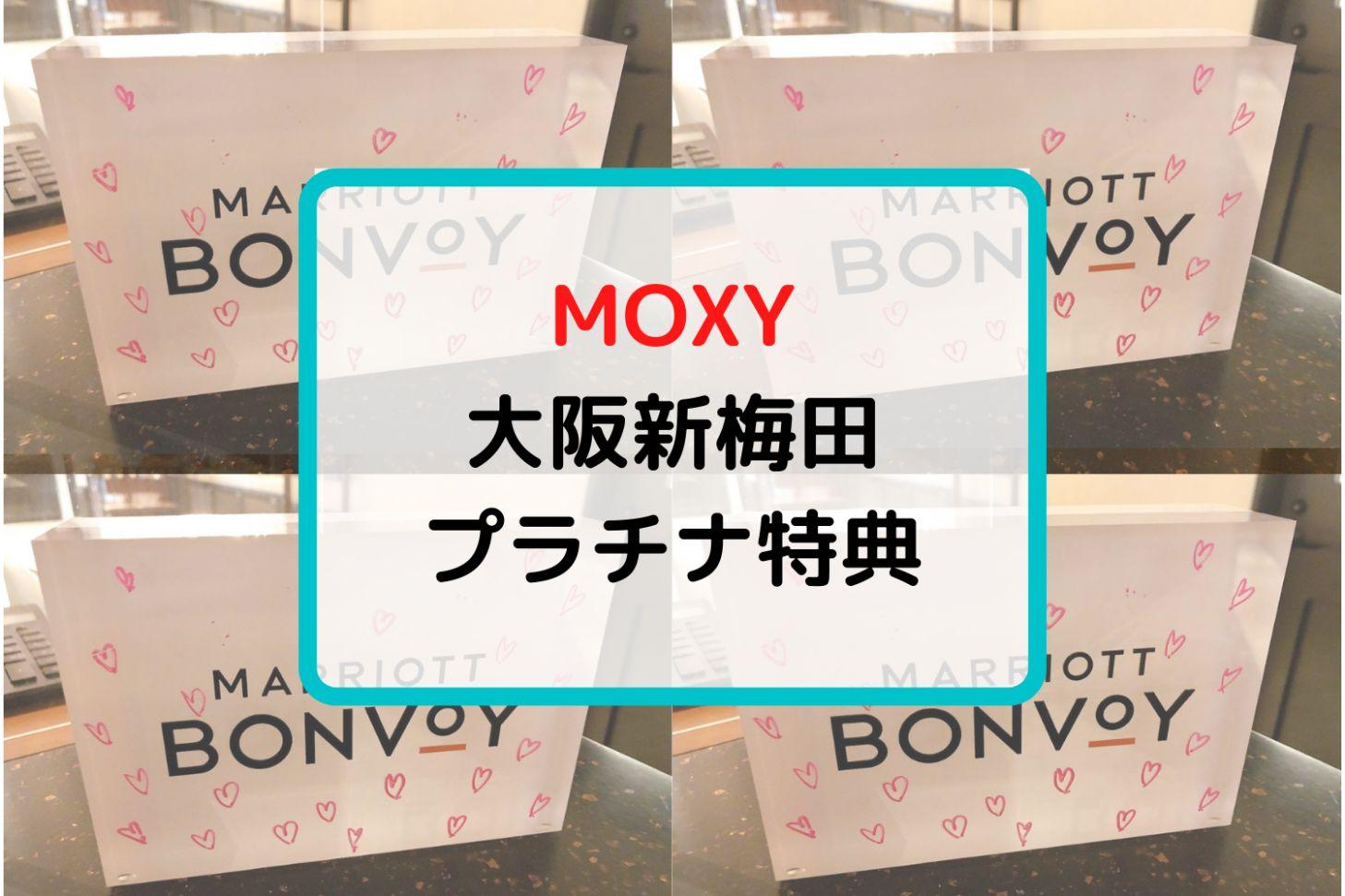 モクシー大阪新梅田アイキャッチ画像
