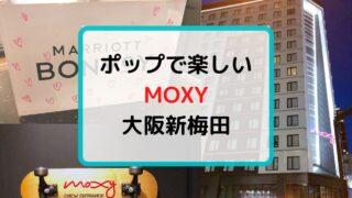 モクシー大阪新梅田のアイキャッチ画像