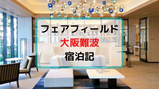 フェアフィールド大阪難波宿泊記のアイキャッチ画像