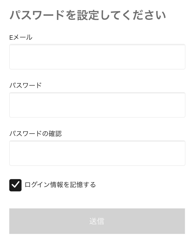 オンラインアカウント作成