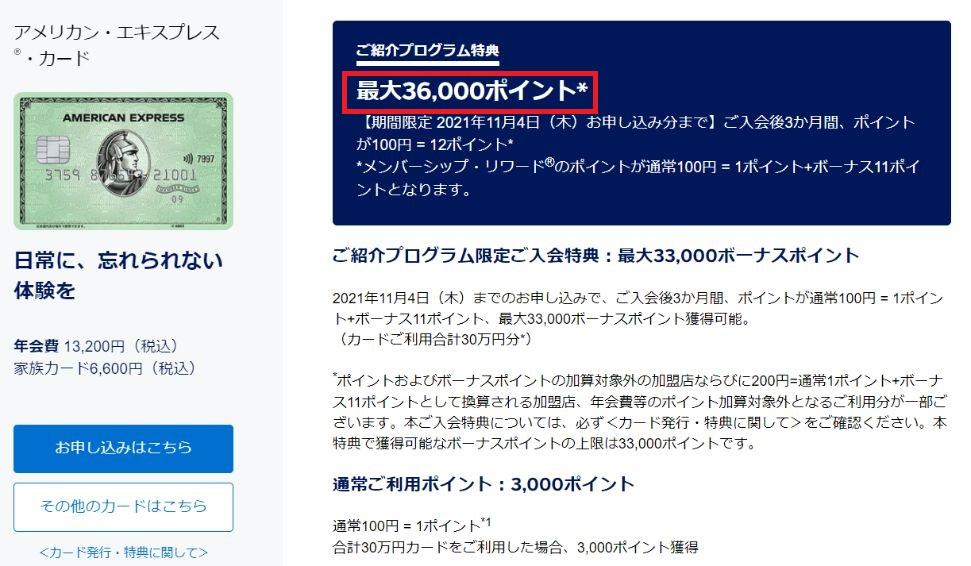 アメックスカード入会キャンペーン