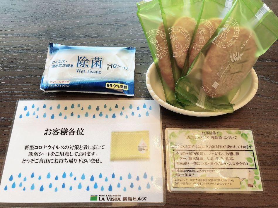 お菓子と除菌シート