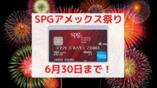 SPGアメックス入会キャンペーンアイキャッチ