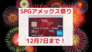 SPGアメックス入会キャンペーンアイキャッチ画像
