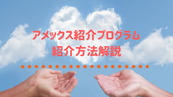 AMEX 紹介プログラム