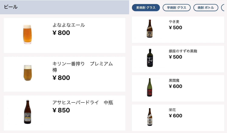 お酒の値段